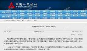 重磅!央行房贷新政正式发布:首套房利率最低4.85%
