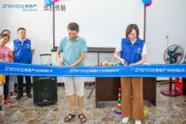 长沙正荣张家界慈利县明珠村公益行活动圆满落幕
