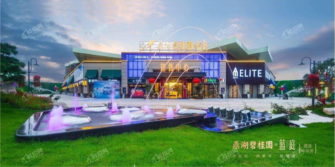 碧桂园·蓝庭