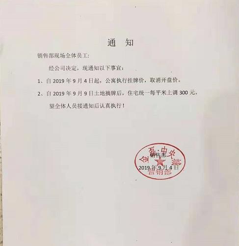金磊凤凰城