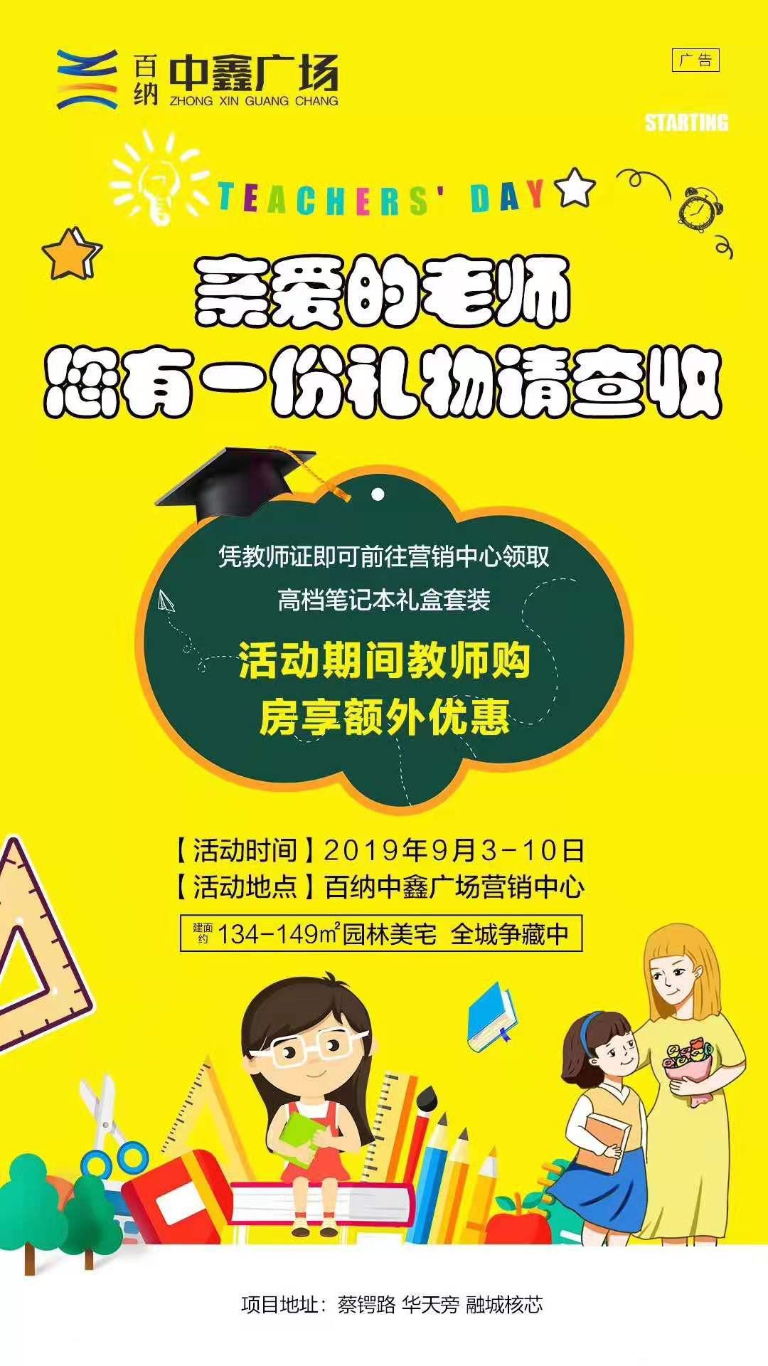 百纳中鑫广场.jpg