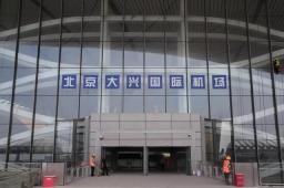 北京大兴国际机场通航倒计时 霸州买房 你后悔了吗