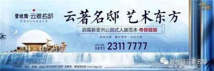 碧桂园·云著名邸YJ140户型解析|宽境四房,悦享品质新生活