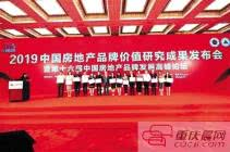 2019房地产优秀品牌企业发布 西南房企表现出色