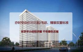 【官】永清亦时空楼盘配套设施好不好?北京周边好楼盘推荐