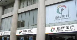 重庆银行房地产业不良贷款率升至2.15% 风控存漏洞