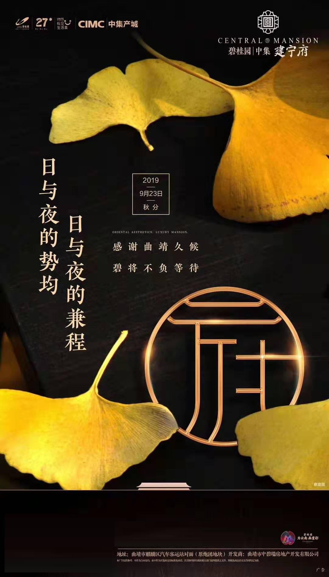 碧桂园中集·建宁府