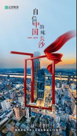 自信中国 韵味长沙 | 共城长,正幸福,新时代,新长沙!