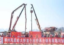 凤凰岭大桥首个水中承台钢吊顺利封底,柳东交通路网升级在即!