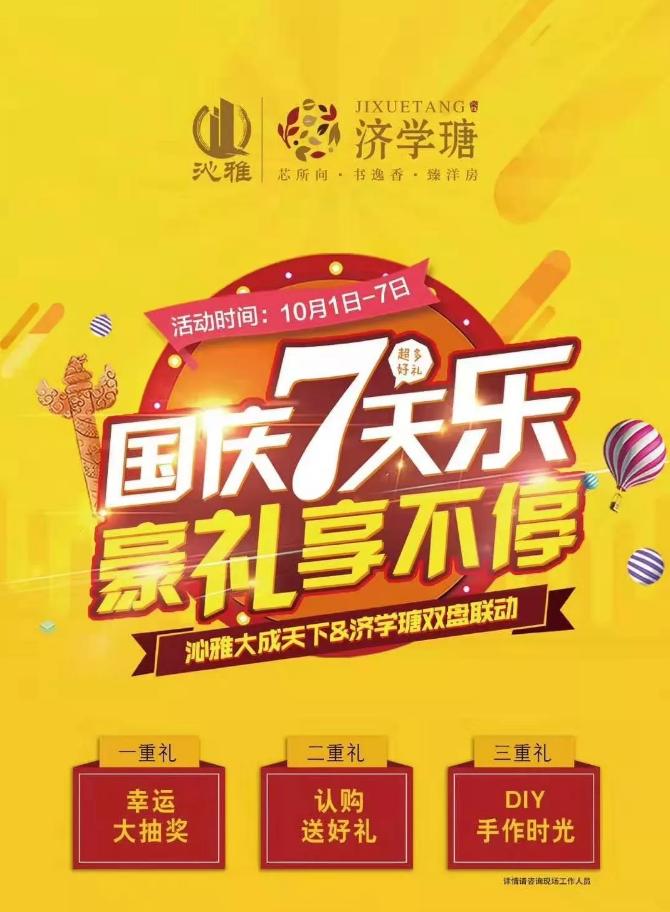 沁雅济学瑭国庆节海报
