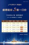 南宁恒大国际中心每日推出5套一口价房源 最高优惠59万!