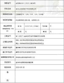 上铁江枫雅苑194套房源取得预售证