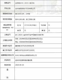 婺江印月208套住宅房源取得预售证