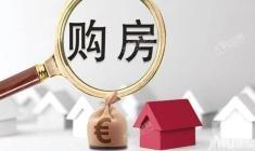 刚需买房需要注意什么?贷款购房要注意哪些