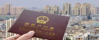 北京2019年积分落户公示:6007人入围
