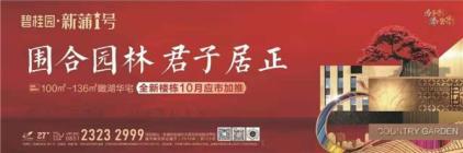 碧桂园新蒲1号YJG105户型解析 | 精致户型尽显生活之美。