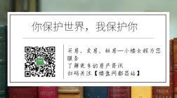 【都昌楼盘网报】理性看待部分城市适度放松限购