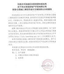 栾城淳茂公园城二期规划曝光 规划2栋高层住宅楼