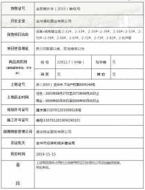 保集•湖海塘庄园94套住宅取得金预售许字(2019)第41号预售证