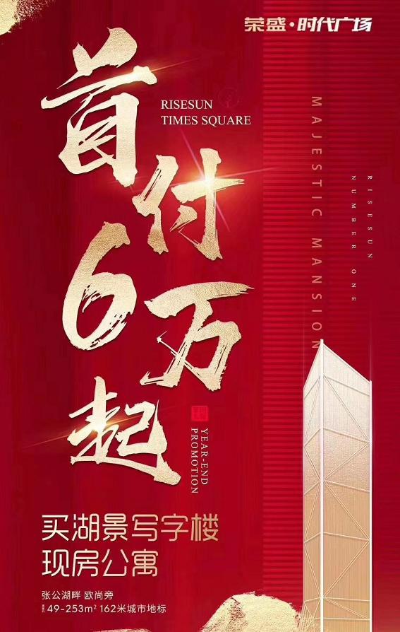 荣盛时代广场