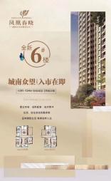 宜春凤凰春晓,近期新推出108套房,抢到就是赚到!