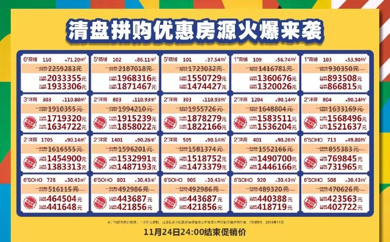 金地卓越松湖悦湾.jpg