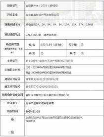 碧桂园多湖国际388套住宅房源取得预售证
