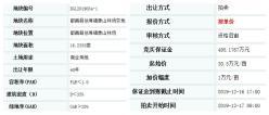 """【土拍预告】以30.5万元/亩出让,""""都昌县徐埠镇""""象山林场"""