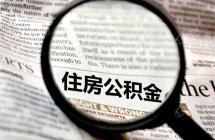 """【都昌楼盘网报】江西严打住房公积金""""骗提骗贷""""行为"""