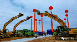 黄山市9个重大项目集中开工,高新区新增一个妇产医院