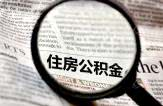 江西省住房公积金管理中心可网办率达90%