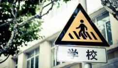 义乌学区房政策有变 三年内只能确认一户家庭子女就读