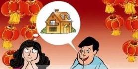 春节期间买房要注意什么?看完了现决定!