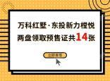 【每日预售证】万科红墅、东投新力樘悦两盘领取预售证,共14张