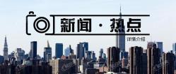 【都昌楼盘网报】政策助力 顺义区发布 《北京市融资租赁发展办法》