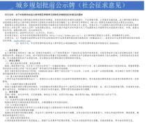金华金义都市新区孝顺单元规划征求意见!涉及浙中国际机场→