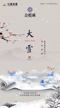 众悦城丨雪落知春意 悦伴见我心!