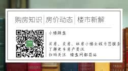 【都昌楼盘网报】江门市:买办公用房最高获500万补贴