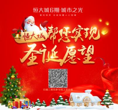 2019.12.11恒大城 活动前宣 软文925.png