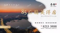 """85后精英洋房 — 香郡"""" 精英户型 """"大公开!"""