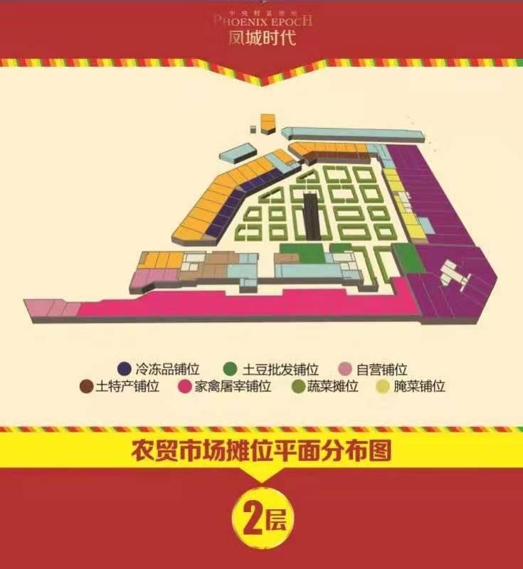 凤城时代商铺2