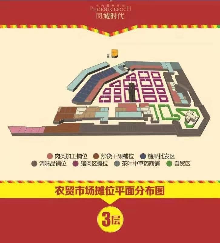 凤城时代商铺3