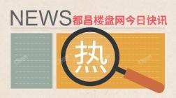 广州花都全面放开绿卡申领 符合条件本科人才购房无需社保
