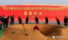 漯河这三所新建学校开工了!都在郾城区!