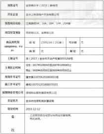 江枫雅苑192套房源取得金预售许字(2019)第46号预售证
