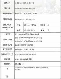 婺江印月176套房源取得金预售许字(2019)第47号预售证