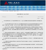 2019年12月28日,央行发布公告称,为进一步深化LPR改革