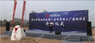 华工科技激光机器人系统智能工厂入驻,鄂州经济在升级