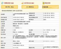 5.9亿!义乌交旅集团拿下西门老街地块!