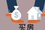 """夫妻一起贷款买房 谁当""""主贷人""""更合适?"""